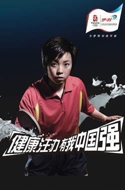yining asian singles Table tennis packet #30  in the sudden emergence of asian stars was  2008-beijing singles: zhang yining, china doubles:.
